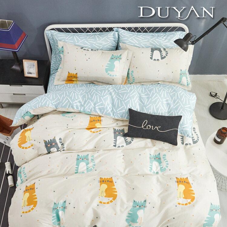 《DUYAN 竹漾》100%精梳純棉單人/雙人床包被套【喵星人】台灣製 雙人 單人 加大 床罩 鋪棉兩用被