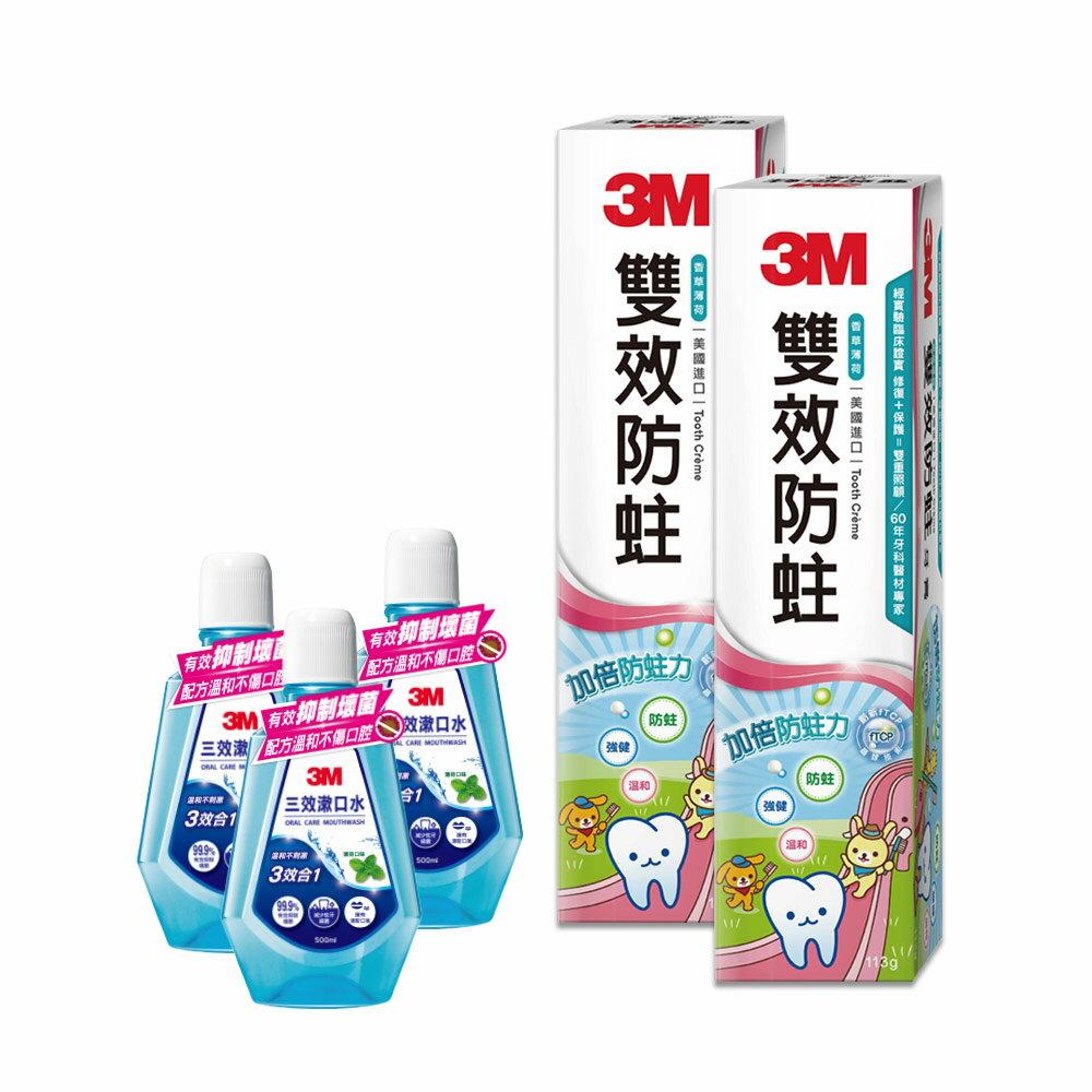 【超值口腔組】3M 雙效防蛀護齒牙膏*2入+三效漱口水500ml*3瓶★3M FUN4購物節 ★299起免運