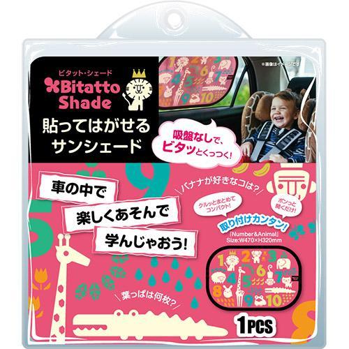 日本 Bitatto 汽車遮陽板 粉色 數字學習 可折疊收納 *夏日微風*