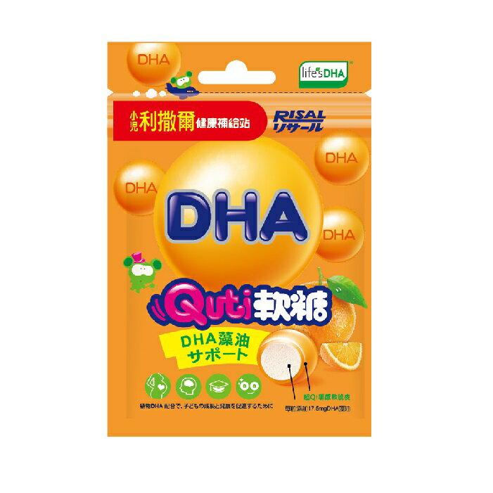 小兒利撒爾 Quti軟糖 (DHA)【母親節推薦】