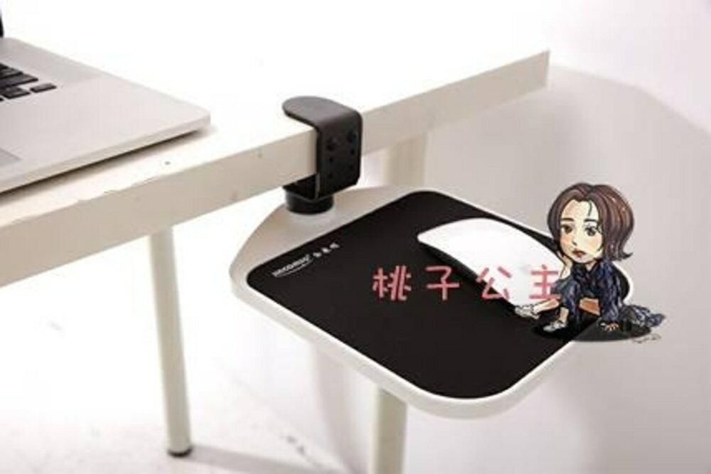 電腦手托架 創意電腦手托架桌用電腦滑鼠墊托延伸板子護腕托手腕墊子滑鼠鍵盤托板 2色【全館免運 限時鉅惠】