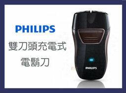 【尋寶趣】飛利浦PHILIPS 雙刀頭充電式電鬍刀 刮鬍刀 剃鬍刀 電動刮鬍刀 高效剃鬍 刮鬍 PQ210