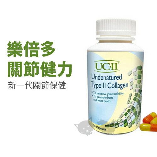 《 樂倍多》UC-II.關節健力膠囊/新一代保健品/營養品(30顆)