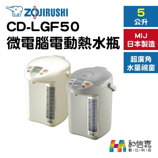 ZOJIRUSHI象印牌CD-LGF50135度超廣角視窗微電腦電動熱水瓶(5000ml5公升)5公升容量【和信嘉】台灣公司貨