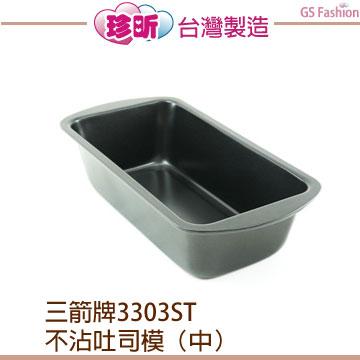 【珍昕】三箭牌3301MT不沾吐司模(中)