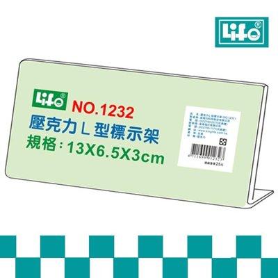 LIFE徠福 #1232壓克力L型標示架