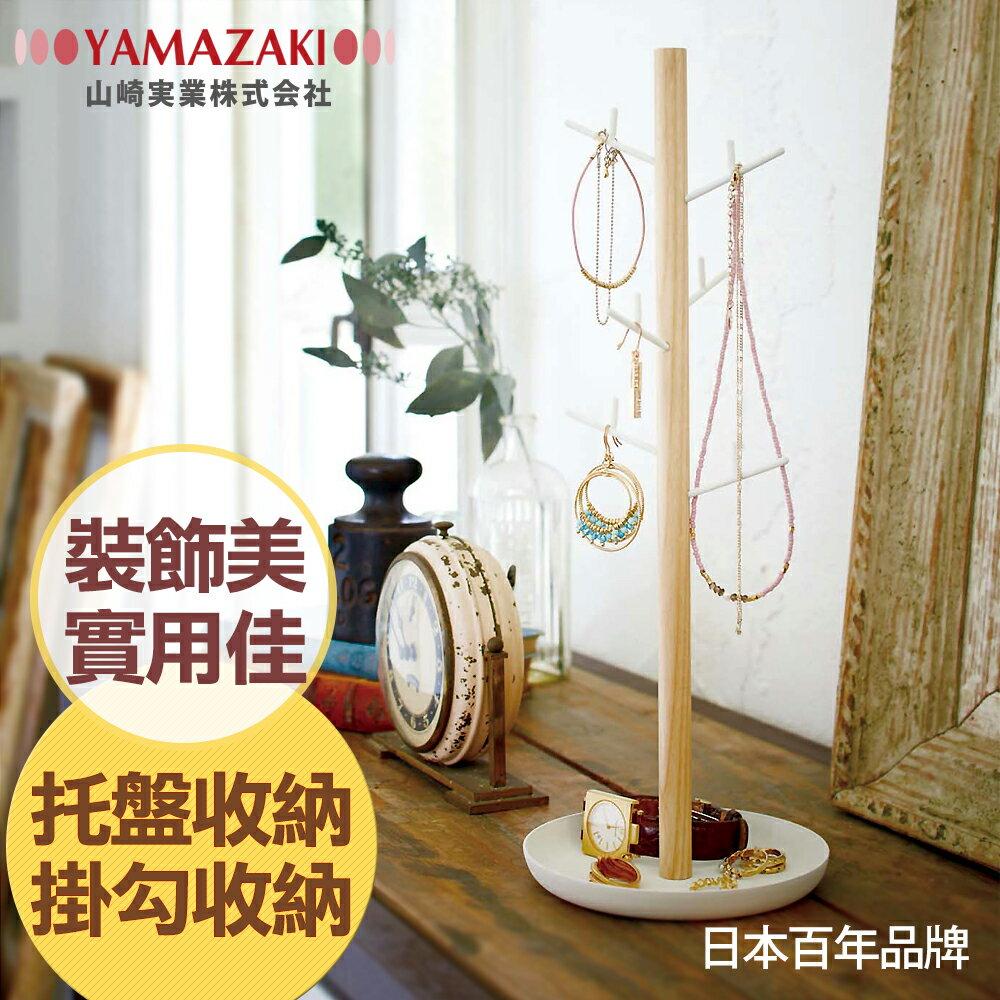 日本【YAMAZAKI】TOSCA樹狀飾品掛架★項鍊/珠寶/飾品/小物收納