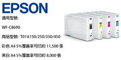 【歐菲斯辦公設備】 EPSON 原廠高容量黑色墨水匣 可印約 11,500 張      T01A150