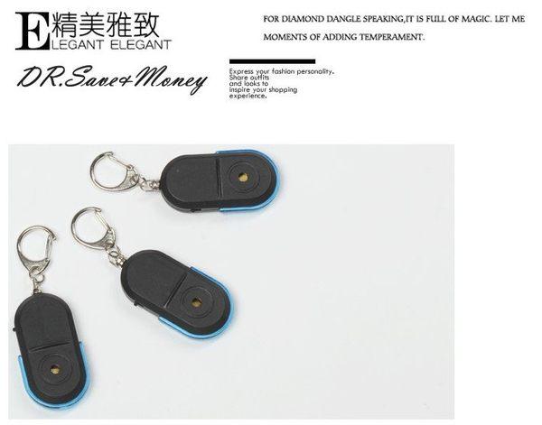 口哨鑰匙防丟器 尋找鑰匙圈