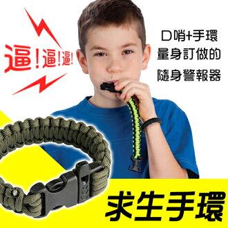 高音哨求生手環 DIY編織包3條/入 捷運 學校 居家防身自救