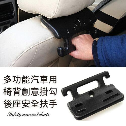 汽車多 椅背安全扶手 車用雙掛鈎 兒童老人 ~  好康折扣
