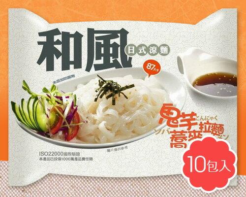 【低卡蒟蒻麵】鬼芋蕎麥拉麵  (日式涼麵 87卡)【10包/組】♥77SHOP♥