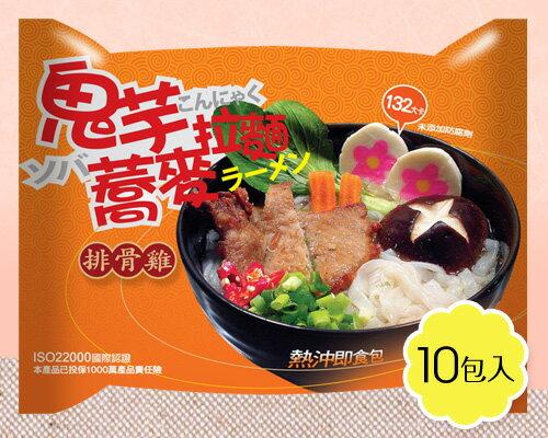【低卡蒟蒻麵】鬼芋蕎麥拉麵 (排骨雞132卡)【10包/組】?77SHOP?