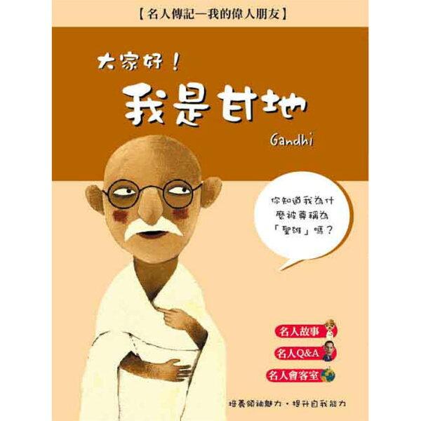 閣林文創館:我的偉人朋友-大家好!我是甘地