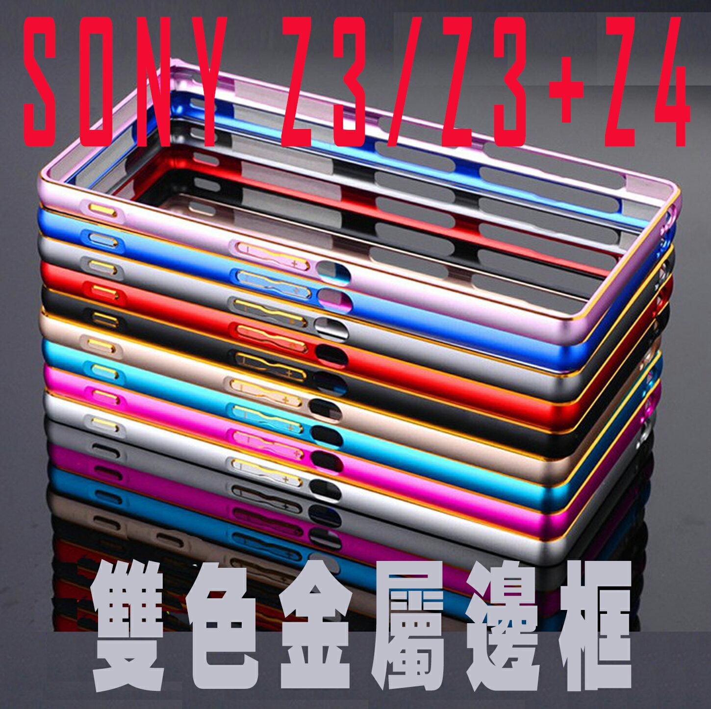 【當日出貨】SONY Z3 D6635 Z3+ Z4 E6553雙色撞色 圓弧 弧邊 鋁合金金屬邊框 海馬扣 ROCK-MOOD