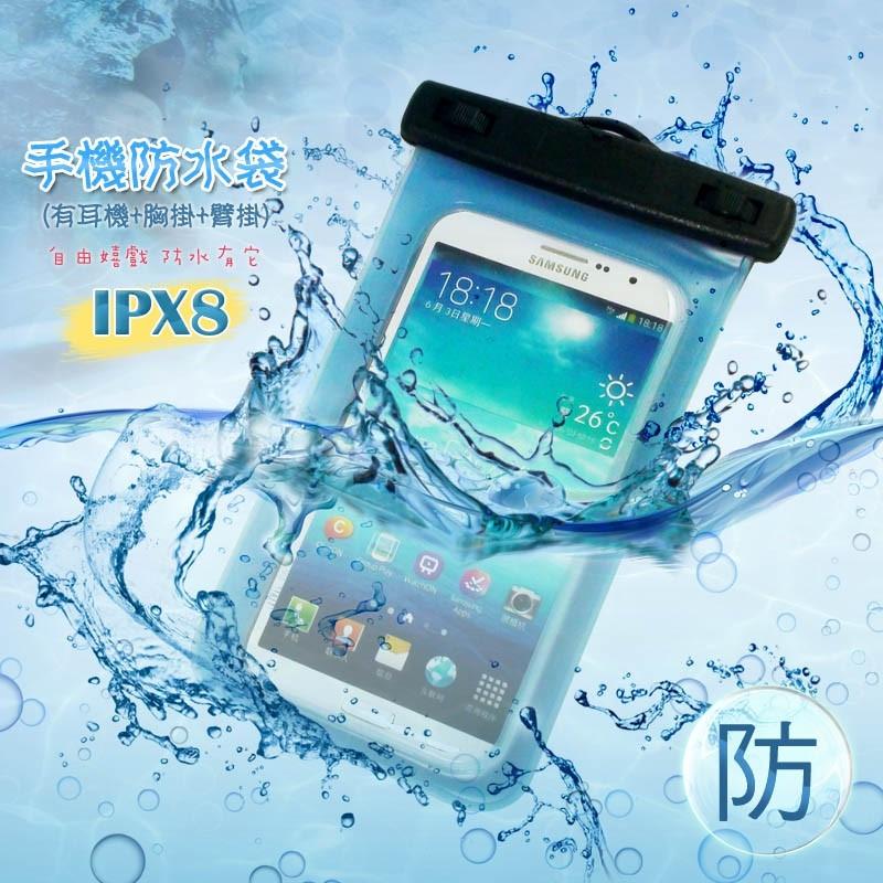 WP-160C 手機萬用防水袋/游泳/內附臂帶/頸繩/耳機/Samsung Galaxy J2/Alpha/A3 2016/Core Lite/Core Prime/Sony Xperia Z5 Compact/E4g/MIUI 小米 紅米2