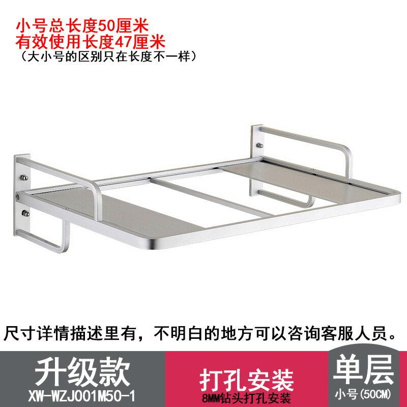 壁掛式微波爐架 加厚太空鋁單雙層廚房微波爐架子壁掛式烤箱微波爐支架收納架【DD31909】