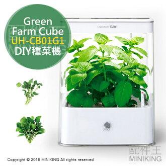 【配件王】日本代購 Green Farm Cube UH-CB01G1 種菜機 水耕種植 半密封設計 小型家用