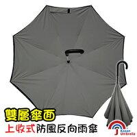 下雨天推薦雨靴/雨傘/雨衣推薦[Kasan] 雙層傘面上收式防風反向雨傘-鐵灰