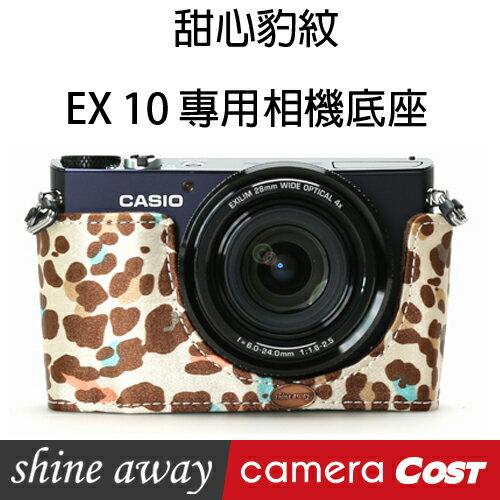 shine away CASIO ex10 ex100 專用相機底座 甜心豹紋 皮套 底座套