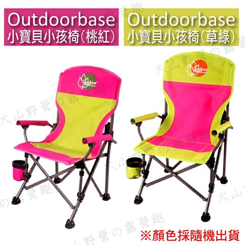 【露營趣】中和安坑 Outdoorbase 25346 小寶貝小孩折疊椅 摺疊椅 折合椅 兒童椅 休閒椅