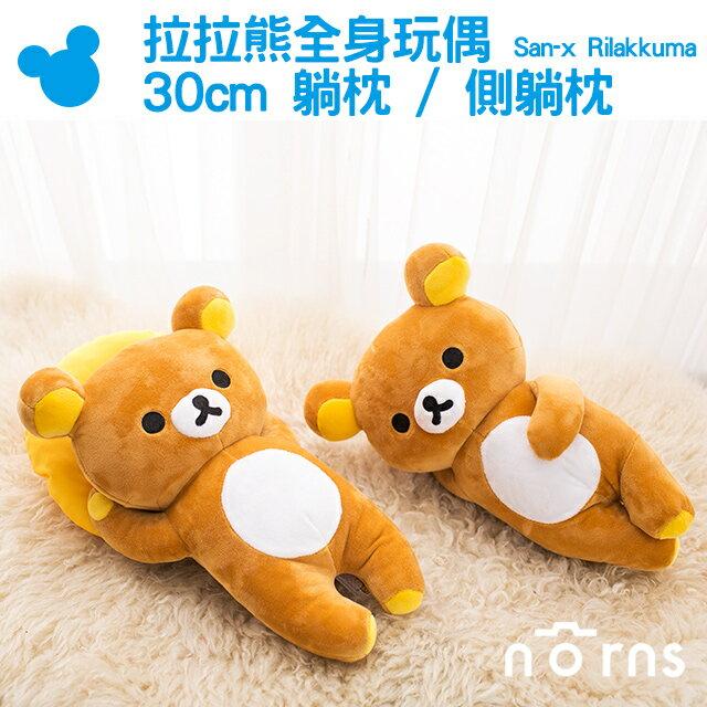 NORNS 【拉拉熊全身玩偶 San-x Rilakkuma (30CM-躺枕頭/側躺枕)】三麗鷗娃娃靠枕玩偶禮物