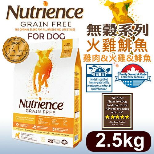 ayumi愛犬生活-寵物精品館:《Nutrience紐崔斯》無穀養生系列犬糧(雞肉+火雞+鯡魚)2.5kg狗飼料