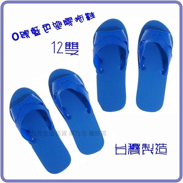 九元生活百貨:【九元生活百貨】0號藍色塑膠拖鞋12雙室內拖室外拖