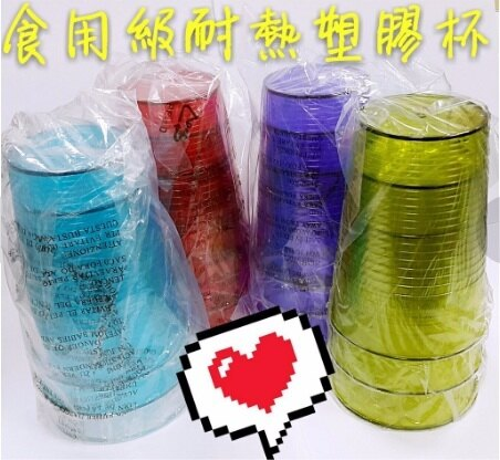 耐熱塑膠杯 耐熱杯 塑膠杯 透明杯 3入一組 隨機出貨 E30401【H00288】