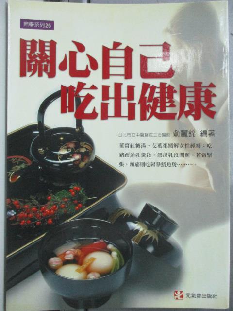 【書寶二手書T8/養生_HRL】關心自己吃出健康_俞麗錦醫師