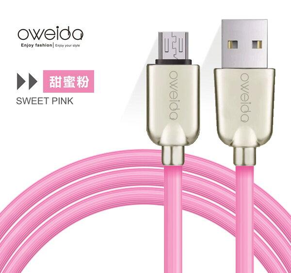 【oweida】MicroUSB3A極速充電線