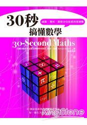 30秒搞懂數學:函數.幾何.微積分沒你想的那麼難