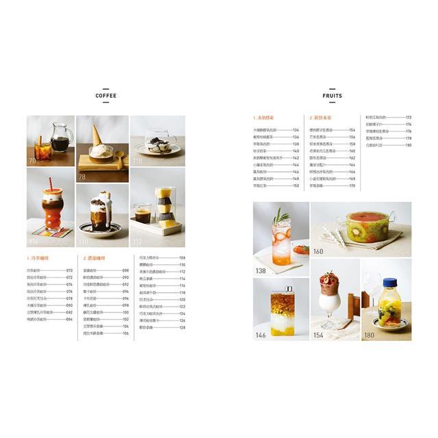 每天,每天Home Cafe:77種咖啡館人氣飲品,在家輕鬆重現 2
