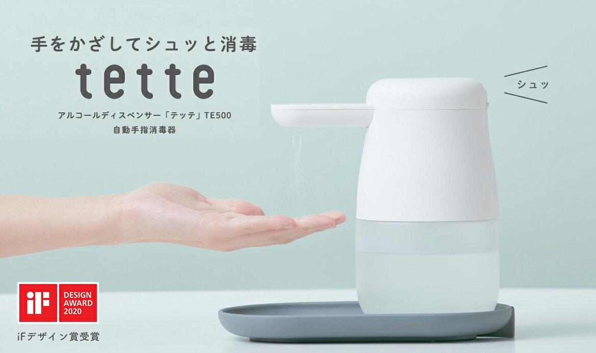 ★現貨★ 日本 KING JIM TE500 tette 自動感應 手指消毒器 乾洗手機 酒精機