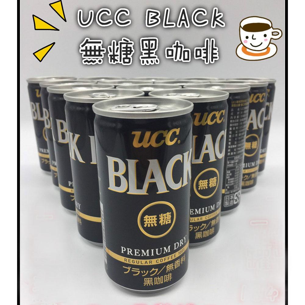 【限宅配】UCC BLACK無糖黑咖啡【一組2箱】一箱30罐 一罐184ML 熬夜 早餐 下午茶 點心