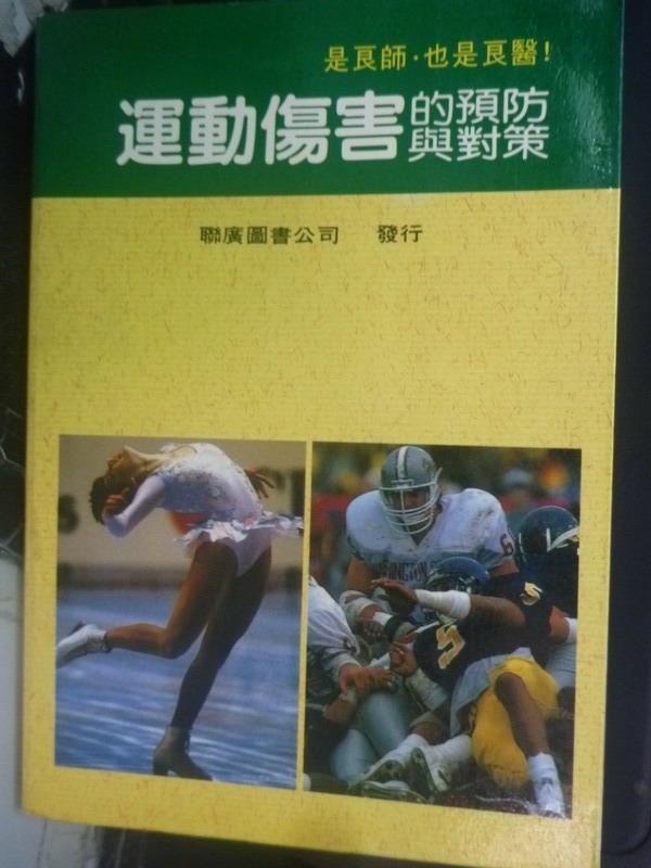 【書寶二手書T2/體育_IPB】運動傷害的預防與對策_森本哲郎,妻木充法