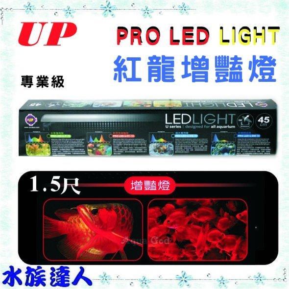 推薦【水族達人】雅柏UP《PRO-U系列LED增豔燈1.5尺(45cm)LED-Z-R2-15》安規認證