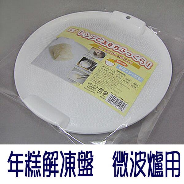 BO雜貨【SV8081】日本製 微波用解凍盤 耐冷 耐熱 微波專用 圓形托盤 廚房用品