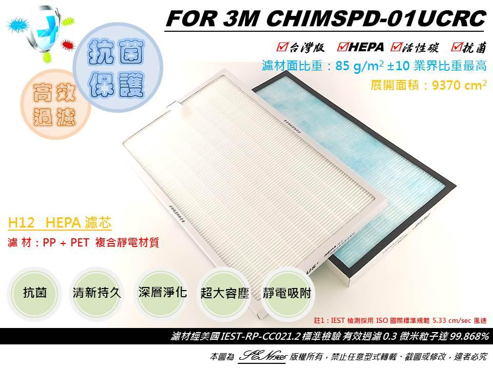 【米歐 HEPA 濾心】適用 3M 超濾淨型 進階版 CHIMSPD-01UCRC 空氣清淨機 同 CHIMSPD-01/02UCF