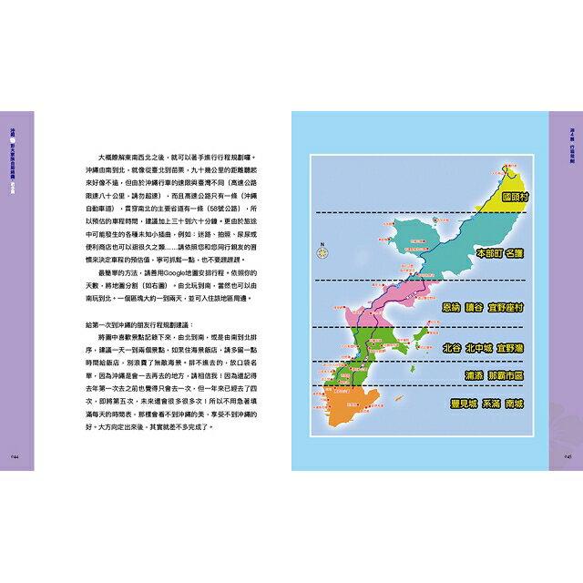 沖繩彭大家族自助錦囊:新手篇 5