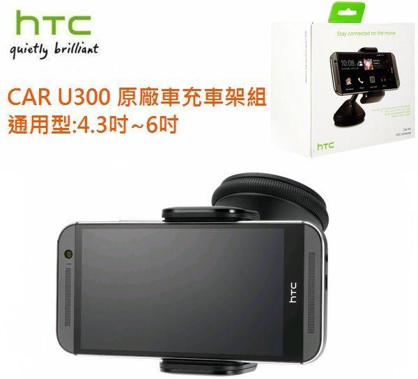 HTCCARU300原廠車架車充組【4.3吋~6吋通用款】Type-C孔位HTC10M10HTC10evoUPlayUUltraU11U11+