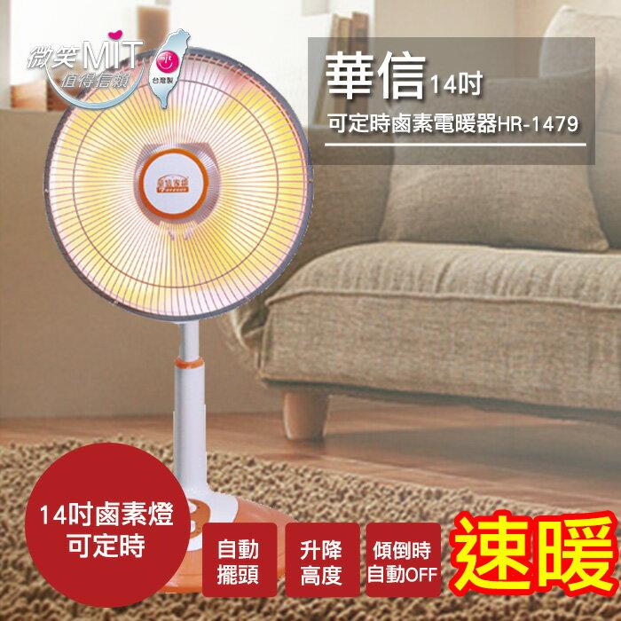<br/><br/>  【華信】14吋定時桌立式鹵素燈暖器 HR-1479T<br/><br/>
