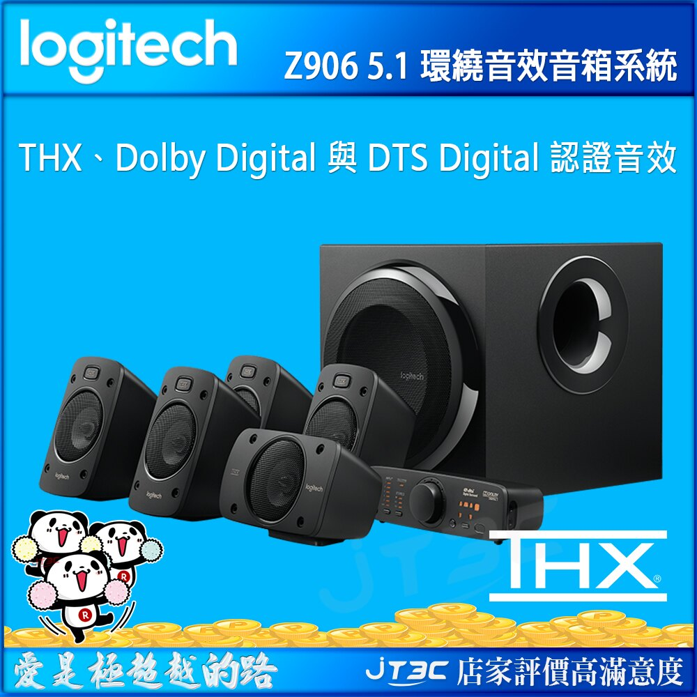 【滿3千15%回饋】Logitech 羅技 Z906 環繞音效音箱系統 環繞音效 5.1聲道THX認證喇叭