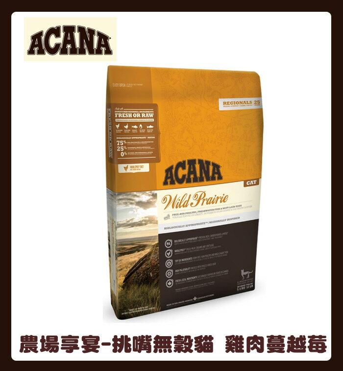 愛肯拿Acana農場享宴-挑嘴無穀貓雞肉蔓越莓6.8kg