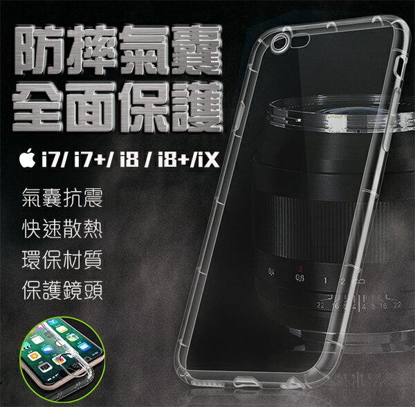 coni shop:【conishop】防摔氣囊透明外殼iPhone77+88+X鏡頭防刮設計防指紋技術