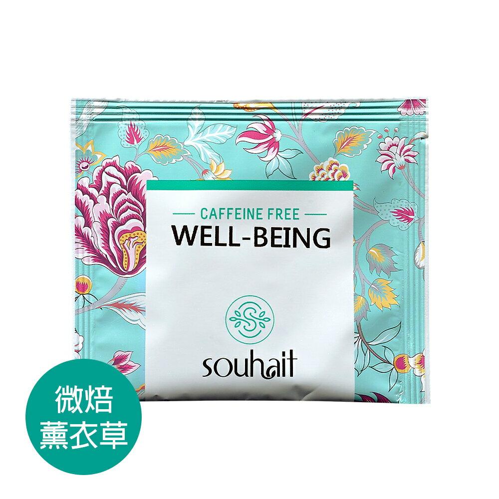 試喝包 Souhait Tea微焙薰衣草法式花草茶 - Well-being 平安順遂 0