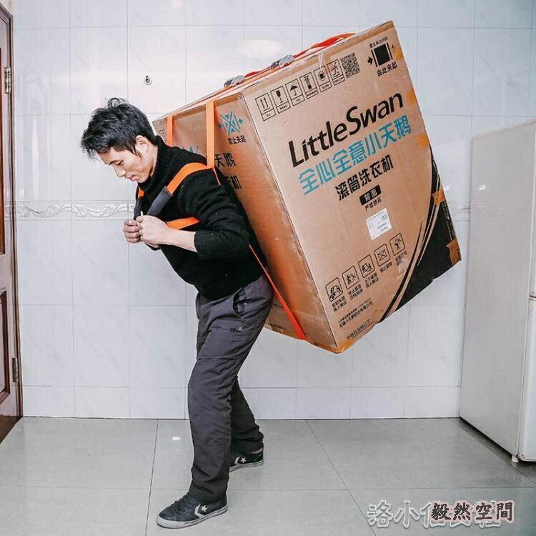 搬家神器單人款家用繩子冰箱搬運帶尼龍繩重物搬家帶肩