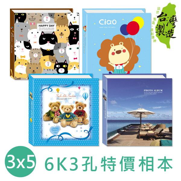 珠友SS-500216K3孔活頁特價相簿相本相冊可收納120枚3x5相片