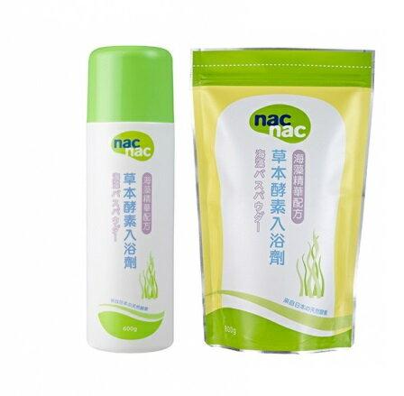 『121婦嬰用品館』nac 草本酵素入浴劑組 (1罐600g+補充包800g) 0