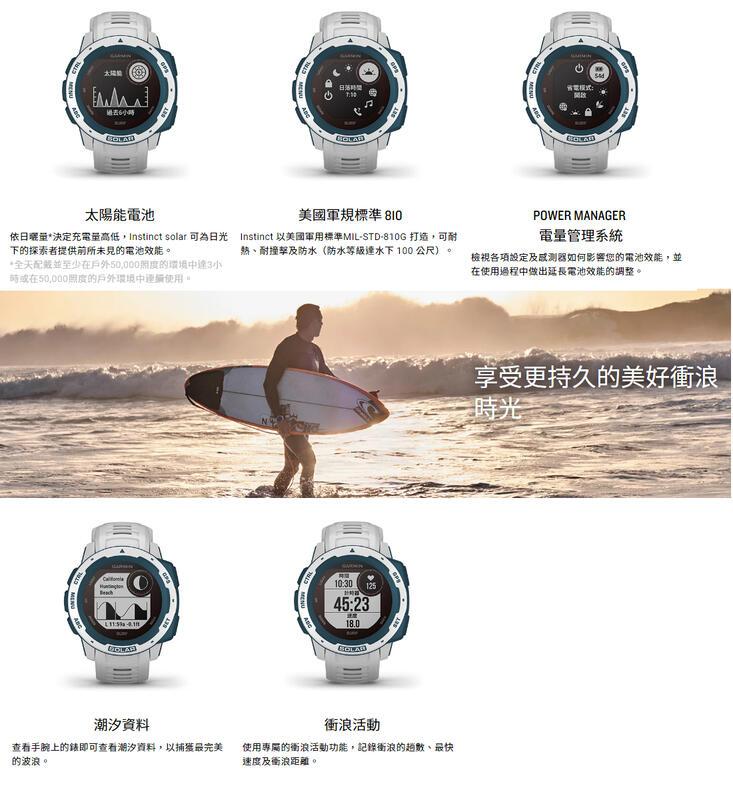 【中壢-水世界】GARMIN Instinct Solar 衝浪版 太陽能智慧腕錶 GPS 智慧提示 潮汐 公司貨